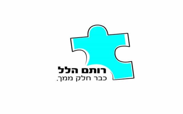 """רותם הלל בע""""מ"""